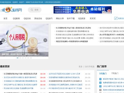 爱Q生活网-亮亮'blog-关注最新QQ活动动态,掌握QQ第一资讯