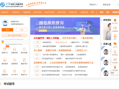 建设工程教育网-中国建设工程类的考试辅导网站