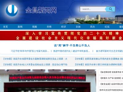 金昌新闻网