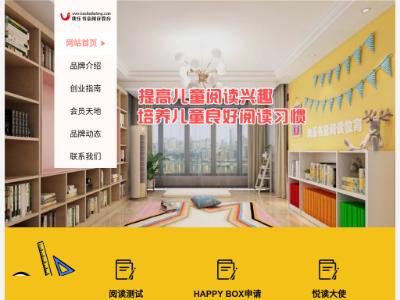 快乐书童图书租赁-儿童图书租赁