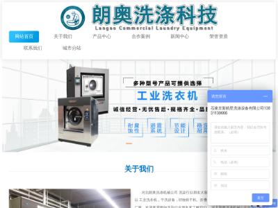 河北朗奥洗涤机械公司_洗衣房水洗厂设备,干洗店加盟,工业洗衣机