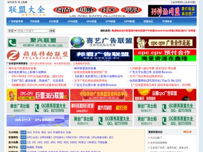广告联盟_中国领先的移动广告联盟评测平台-联盟大全