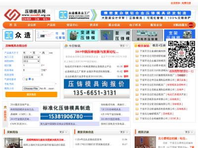 中国压铸模具网