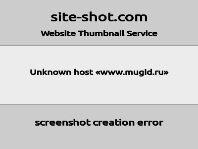 http://mini.s-shot.ru/?http://www.mugid.ru/