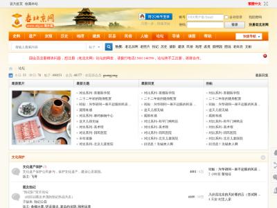 老北京网论坛站-服务器里的北京