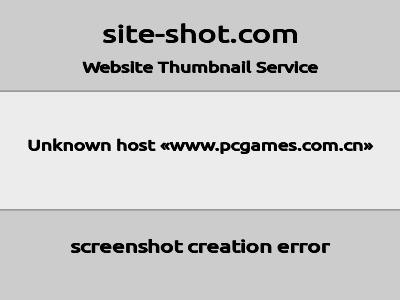 太平洋游戏网_竞技游戏综合门户
