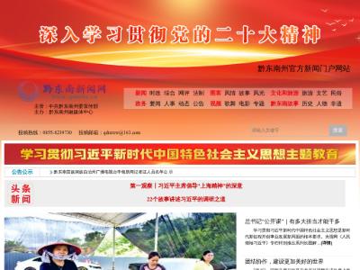 黔东南新闻网