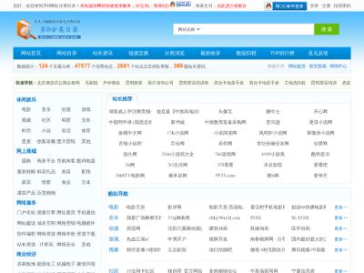 齐B网站分类目录