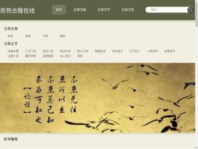 奇热网 – 奇热网电影_奇热剧集站_奇热电视剧
