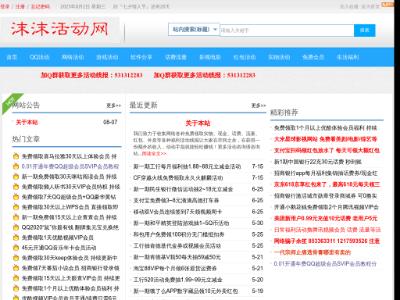 沫沫活动网-免费线报网、QQ活动分享、技术教程、网赚活动网