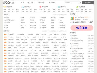 QQ目录 - QQ分类网站目录,优质网站推荐分享!