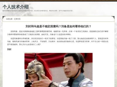 历史_历史故事大全_历史朝代表百科知识_历史的天空 - 趣历史网