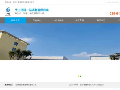 四川中龙环保股份有限公司