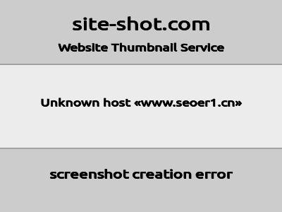 https://mini.s-shot.ru/?http://www.seoer1.cn/
