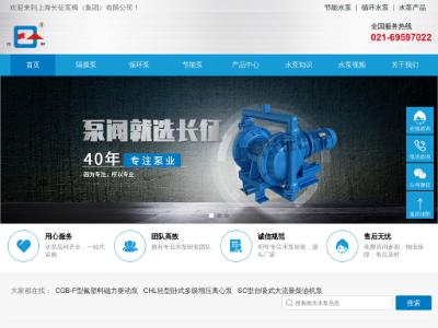 上海长征泵阀集团有限公司