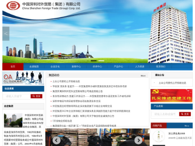 中国深圳对外贸易(集团)有限公司
