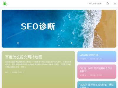 小爬虫sitemap网站地图生成工具-CRAZYSEO+