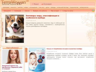 Жіночий журнал TerraWoman