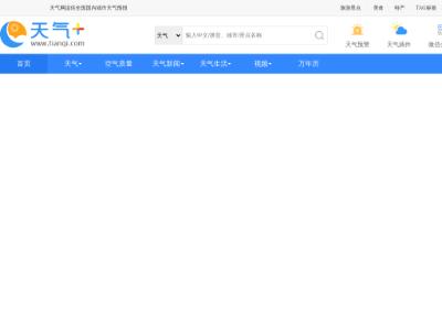 www.tianqi.com