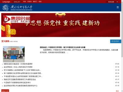 对外经济贸易大学【uibe.edu.cn】