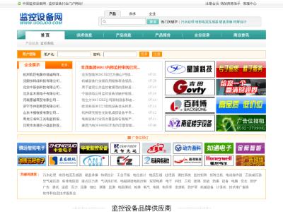 中国监控设备网
