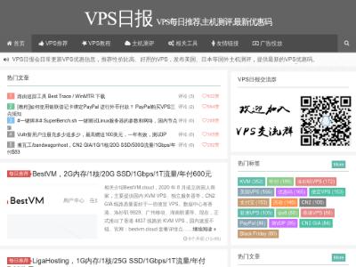 VPS日报