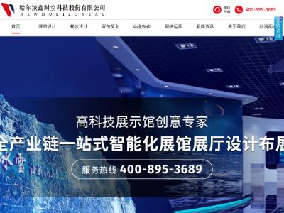 鑫时空展馆展厅设计_黑龙江哈尔滨企业宣传活动策划动漫制作