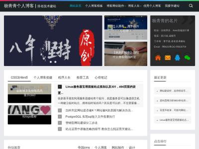 杨青青博客