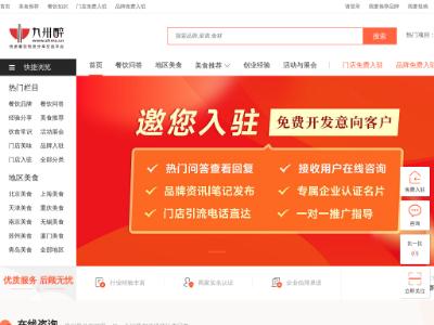 中华美食门户网站