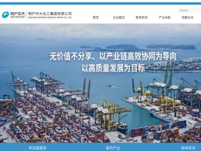 浙江物产化工集团有限公司-物产化工