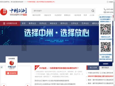 中州期刊联盟-论文发表|论文代发|毕业论文|论文格式|发表文章|期刊投稿