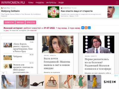 WWWomen.ru - Женский интернет