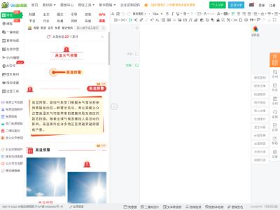 微信公众平台图文排版工具_在线内容编辑软件_96微信编辑器