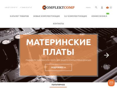 Компьютерные комплектующие Донецк | Стоимость, прайс-листы и цены в городе Донецк