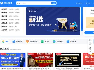 腾讯课堂_专业的在线教育平台(ke.qq.com)