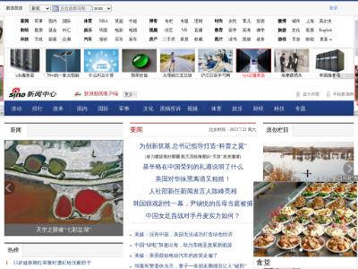 新闻中心首页