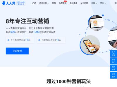 人人秀 | 免费h5页面制作工具,3分钟制作微信html5微场景平台  | 人人秀H5页面,1000万用户的选择(原名we+)