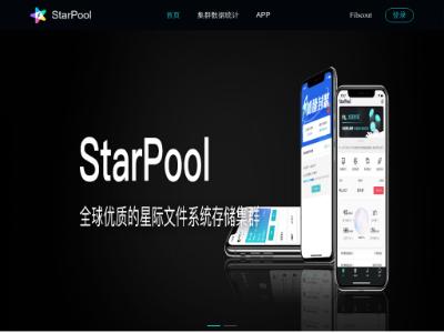 星池StarPool