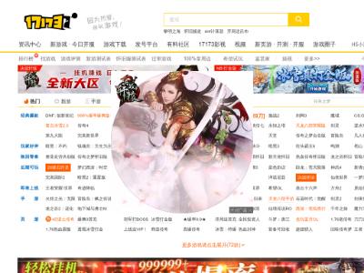 17173中国游戏门户站
