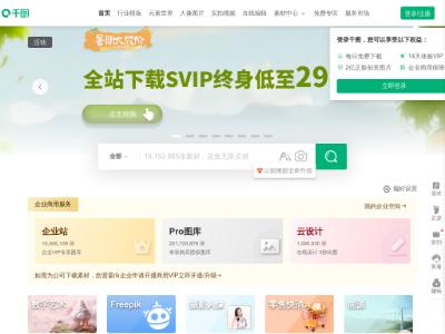 千图网-专注正版图库的设计网站-免费设计图片素材网