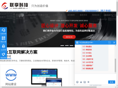 网站建设|网站制作|建网站--专注制作网站设计13年