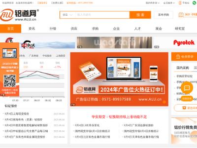 铝道网_领先的铝产业一站式平台,专注服务铝行业
