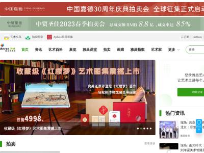 雅昌艺术网