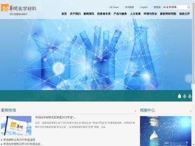 华润化学材料科技股份有限公司