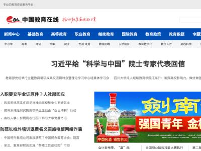 中国在线教育