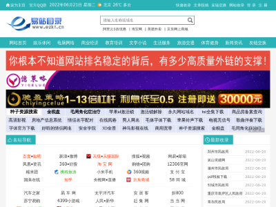 网站目录_网址大全_分类目录_易站免费网站提交入口