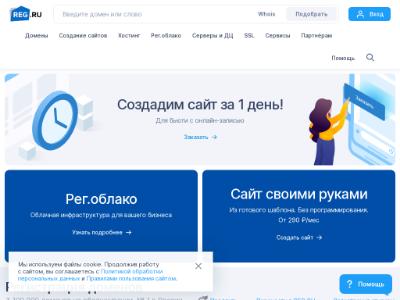 Регистрация доменов РФ/RU у аккредитованного регистратора доменов | Недорогой хостинг и дешевые домены | REG.RU