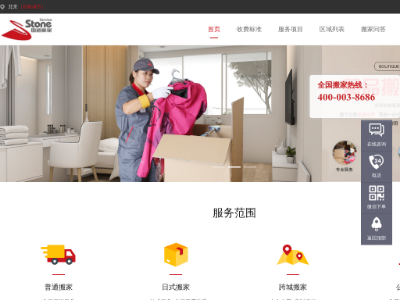 北京四通搬家公司