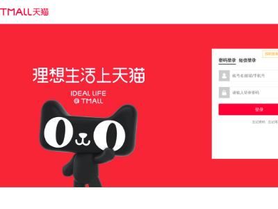 unblocked proxy login.tmall.com