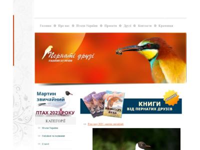 Пташиний світ України